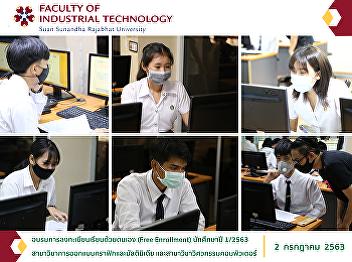 Free Enrollment Training, Year 1/2020