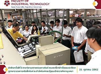 นักศึกษาชั้นปีที่ 3 สาขาวิชาอุตสาหกรรมการพิมพ์ เข้าเยี่ยมชมและศึกษาดูงานกระบวนการผลิตสิ่งพิมพ์ ณ สำนักพิมพ์คณะรัฐมนตรีและราชกิจจานุเบกษา
