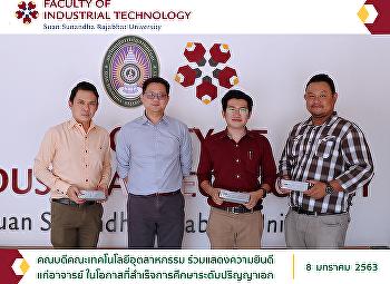 คณบดีคณะเทคโนโลยีอุตสาหกรรม ร่วมแสดงความยินดี แก่อาจารย์ ในโอกาสที่สำเร็จการศึกษาระดับปริญญาเอก